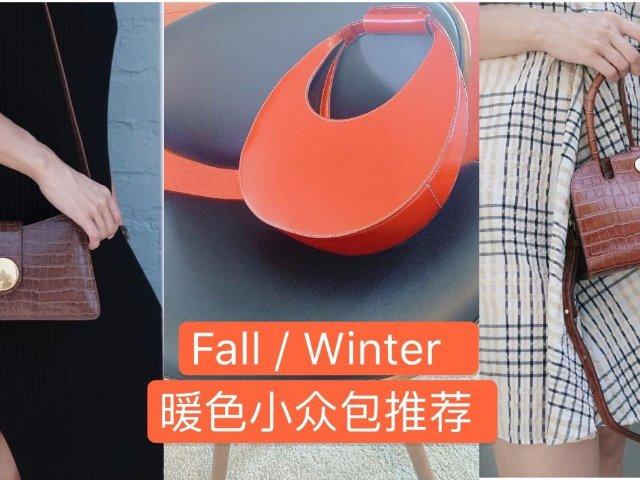 秋冬包包备好了么?穿搭必备暖色小众...