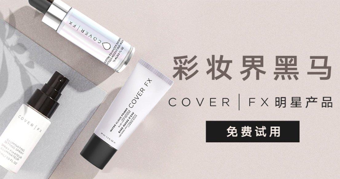 Cover FX 明星产品礼包(微众测)