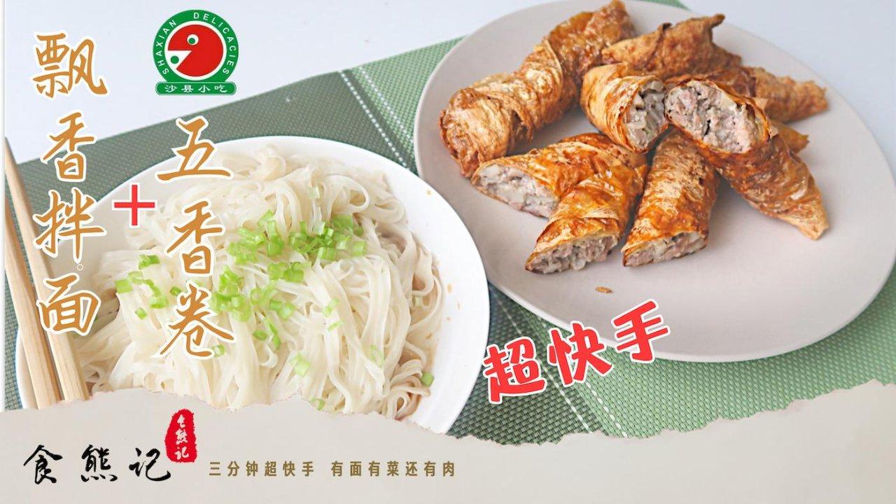 【食熊记·福建小吃】沙县招牌飘香拌面 佐酒下饭五香肉卷