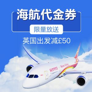 低至8.8折 留言送£50海航代金券第三批中奖名单公布:海南航空中英航线1-2月特惠 北京、上海特价往返机票看过来