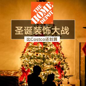 $3.29起 收白色圣诞树The Home Depot 圣诞装饰热卖 邻居比美大作战
