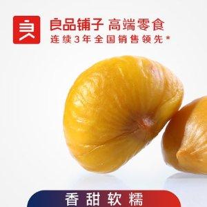 满¥358减¥20蜂蜜甘栗仁80gx1袋