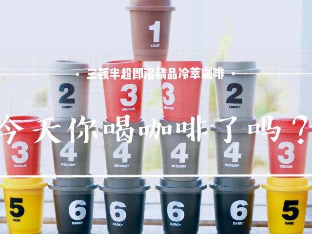 三顿半超即溶精品冷萃咖啡测评 | ...
