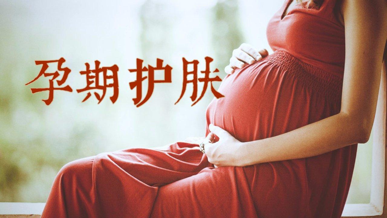 怀孕了,到底可以用什么护肤/化妆品呢?