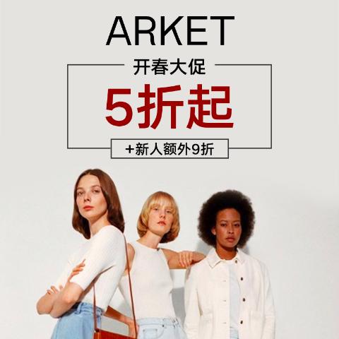 5折起+额外9折折扣升级:Arket 开春大促来袭 春夏新品都参加 get北欧性冷淡风