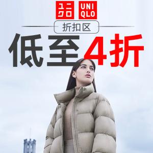 低至4折 上衣€7.9起优衣库 折扣区好货捡漏 收性价比超高风衣、毛衣、西装外套
