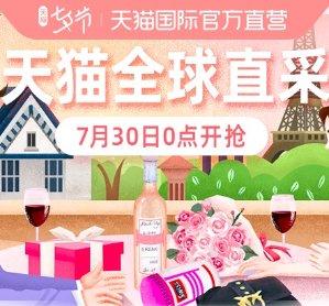 Lilmoon混血日抛10片¥93天猫国际七夕放胆爱 TBS生姜洗发水¥92