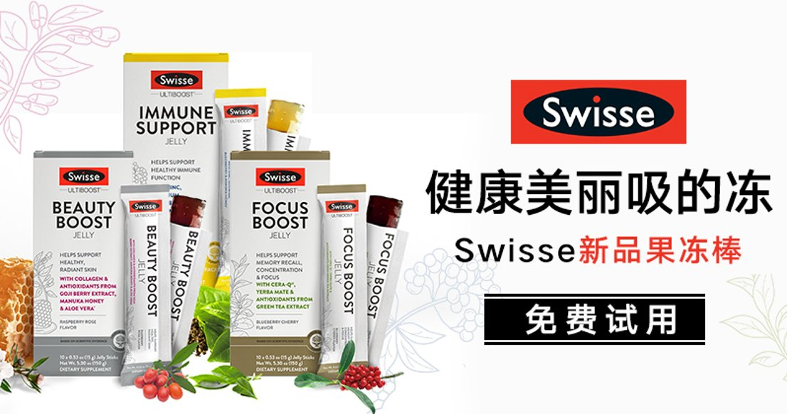 Swisse新品营养补充果冻棒(众测)