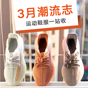 March 2019 Sports Clothing & Sneakers @ Dealmoon.com