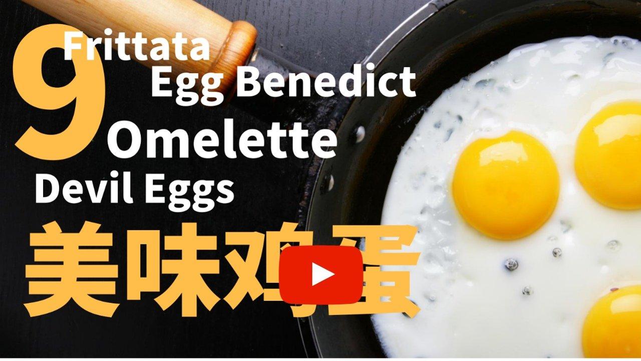 9种一定要吃的美味西式鸡蛋料理!附英文