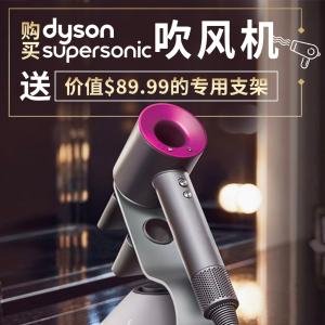 赠送价值$89.99的吹风机支架最后一天:Dyson 官网优惠 戴森Supersonic吹风机送好礼