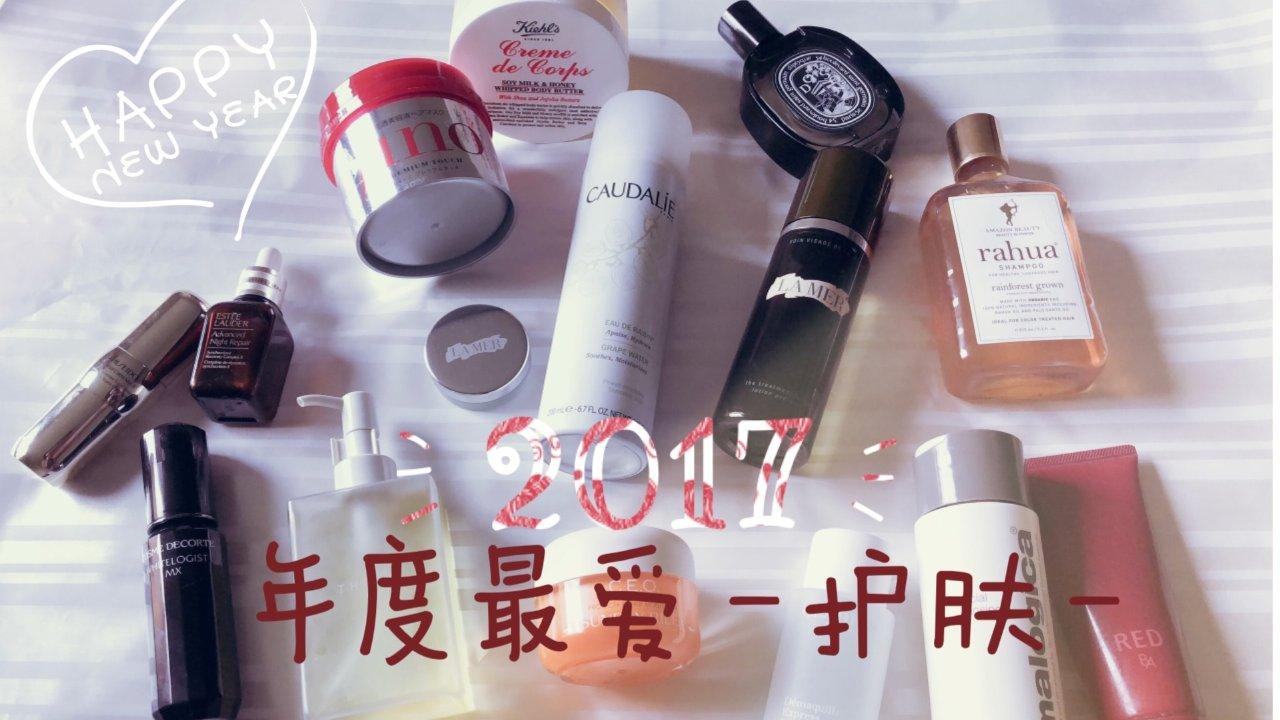 2017年度最爱护肤彩妆