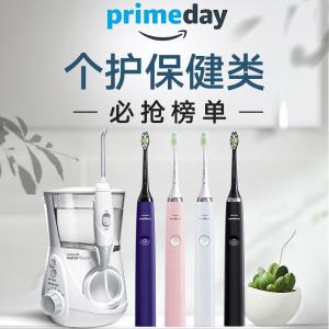 个护保健类TOP必抢榜单Amazon Prime Day 水牙线、维骨力等史低价别错过
