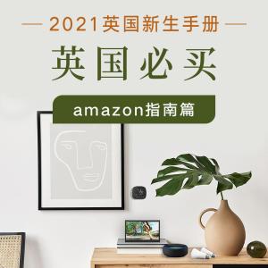 附全年最低史低价供你参考哦!2021英国亚马逊amazon必买TOP10指南   个护日用、电子好物