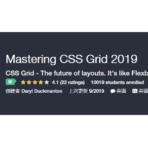 价值€199.99免费学习 CSS Grid 2019 在线课程