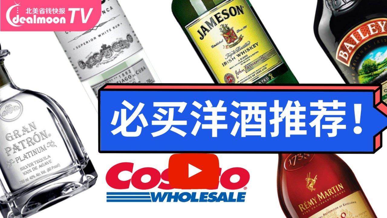 Costco超高CP值好酒推荐!