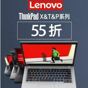 ThinkPad X&T&P系列 全部5.5折最后一天:Lenovo 联想 8月大促 电脑低至4.9折 新款X1 C7也参加