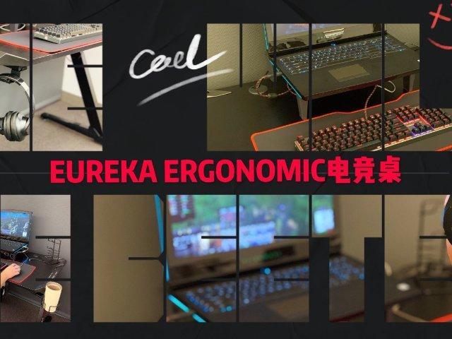 十级电竞装备 | EUREKA Z...
