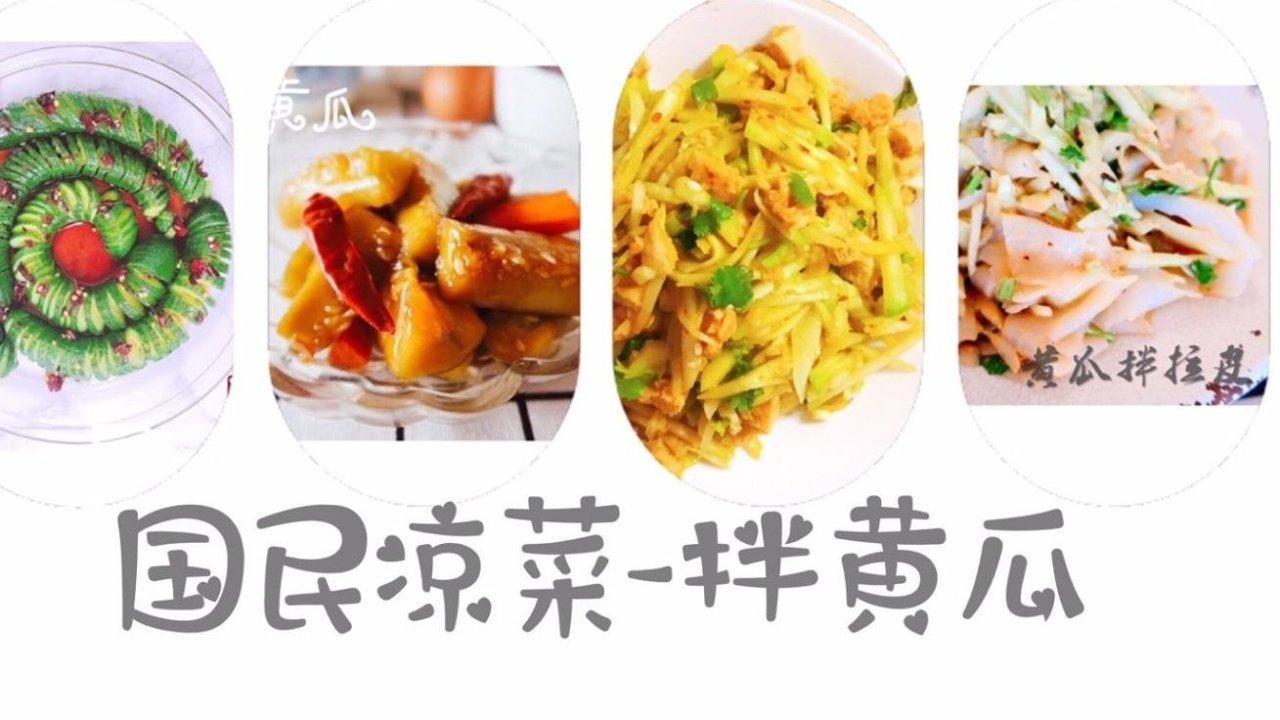 下饭小菜//香脆爽口拌黄瓜