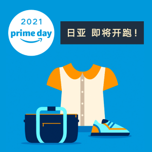 最高7.5%返点 手把手教你海淘PrimeDay日亚狂欢:2021 粉丝坠爱单品 人气好物享受精致生活 入雪平锅、星黛露