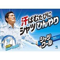 KOBAYASHI 快速降温喷雾