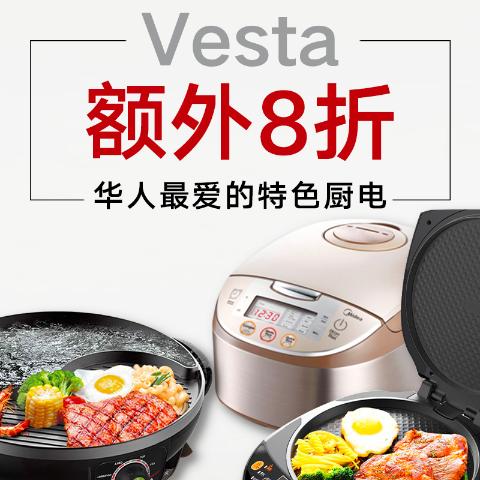 额外8折 $63就能在家烤串黑五独家:Vesta油烟机 烤涮一体锅  附10分钟快手烤串教程