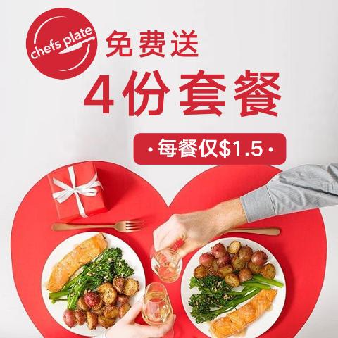 免费送4份套餐 保鲜箱配送Chef's Plate  每餐$1.5 随时取消 一周食材仅$6 请你免费午餐