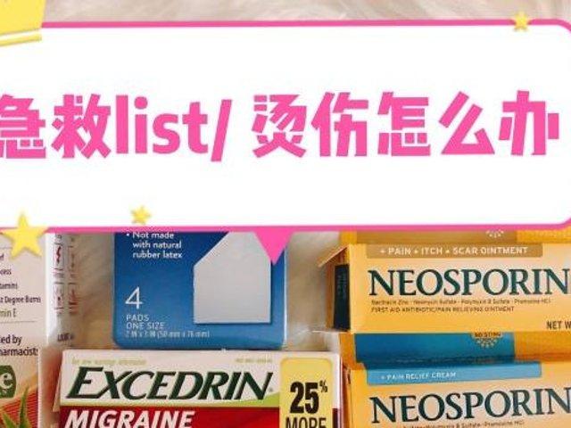 【强推必码】烫伤急救处理+必备药品清单