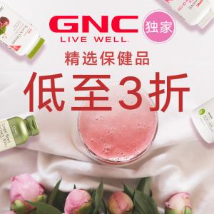 低至3折+额外9折独家:GNC 二月保健品热卖 收鱼油、黑樱桃