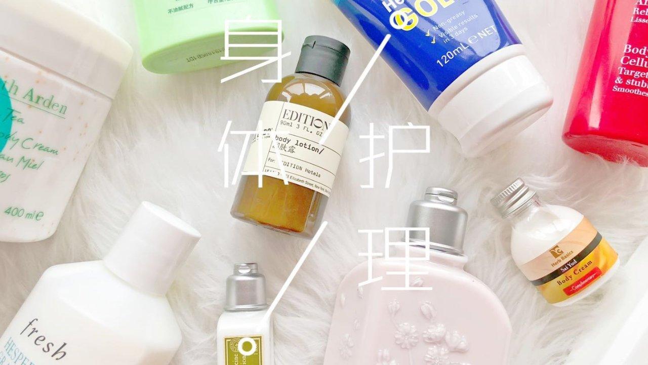 总有一款身体乳,让你涂上想抚摸自己【附10款身体护理产品推荐】