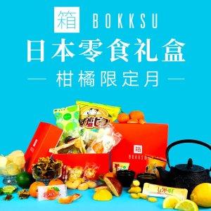 $24.99起 日本直邮Bokksu 柑橘限定月零食大礼盒来啦 青柠 甜柚 小柑橘清新过夏天