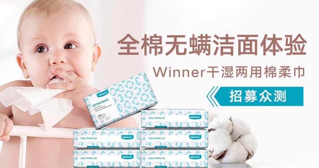 【只需发晒货】Winner全棉时代棉柔巾
