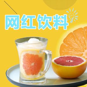 喝了都说爽!2种【喜茶】网红饮料DIY配方大公开~