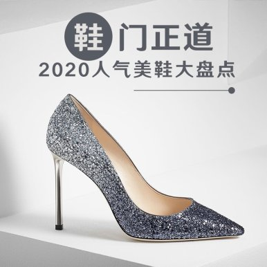"""""""鞋""""门正道 2020人气美鞋大盘点"""