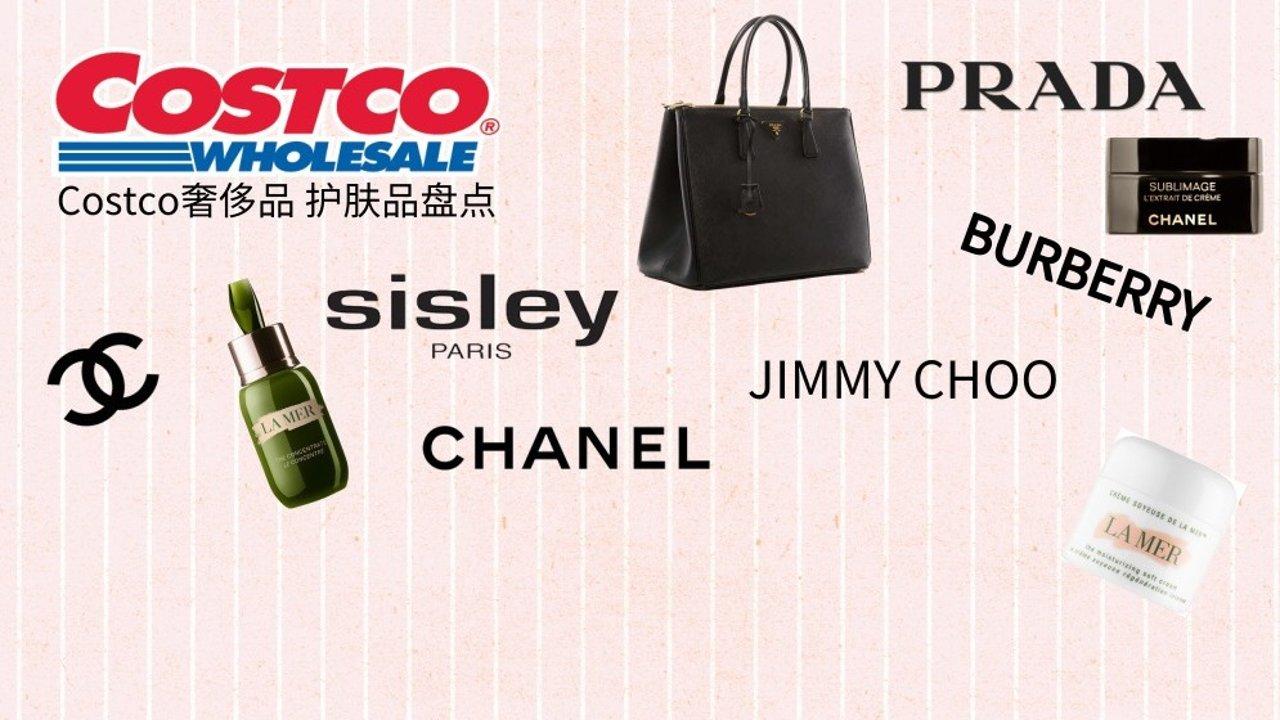 2020 Costco最省钱奢侈品盘点!包包,高端美妆护肤品剁手清单!