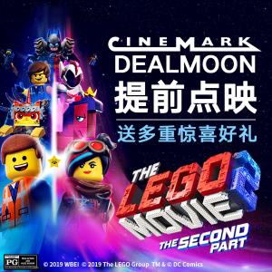 买票就送乐高玩具+多重好礼Dealmoon 独家包场 《乐高大电影 2 3D版》抢先看