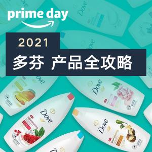 2.9折起 6瓶身体乳只要€2.63Prime Day 狂欢价:Dove 多芬系列产品一帖全攻略 居家身体护理专家