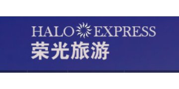 Halo Express 荣光旅游