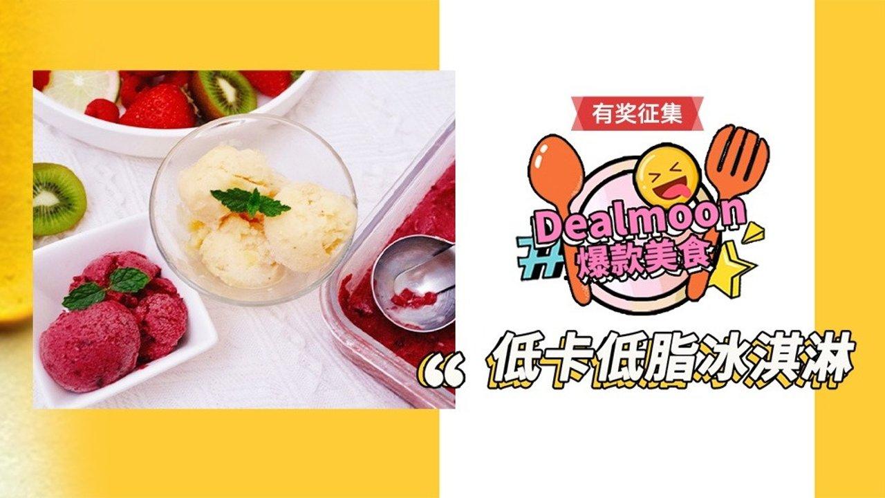 Dealmoon爆款美食 | 教你自制低卡低脂冰淇淋,炎炎夏日想吃就吃!(有奖征集中)