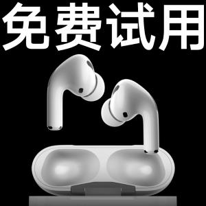 苹果最新无线耳机,君君送给你