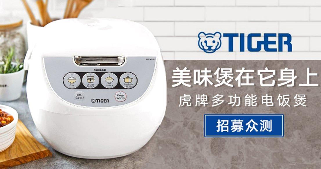 【日本销量王】虎牌电饭煲