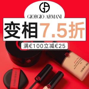 变相7.5折 收SI挚爱香水阿玛尼 美妆香水热卖 红管唇釉、气垫、权利粉底液都有