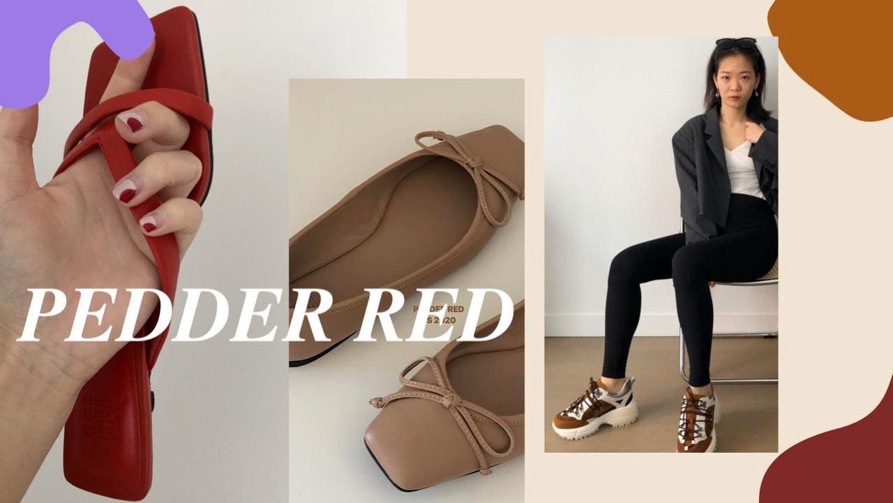 测评|兼顾时髦与舒适的小众鞋履PEDDER RED