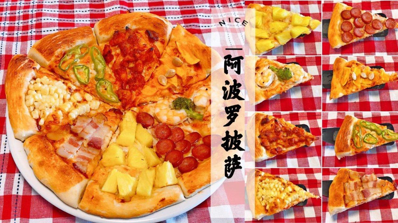 【虽然精神病但是没关系】同款披萨,一次吃8种口味的阿波罗披萨,满足味蕾!