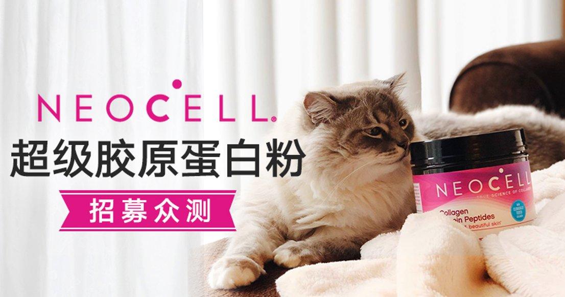 【只需发晒货】Neocell超级胶原蛋白粉