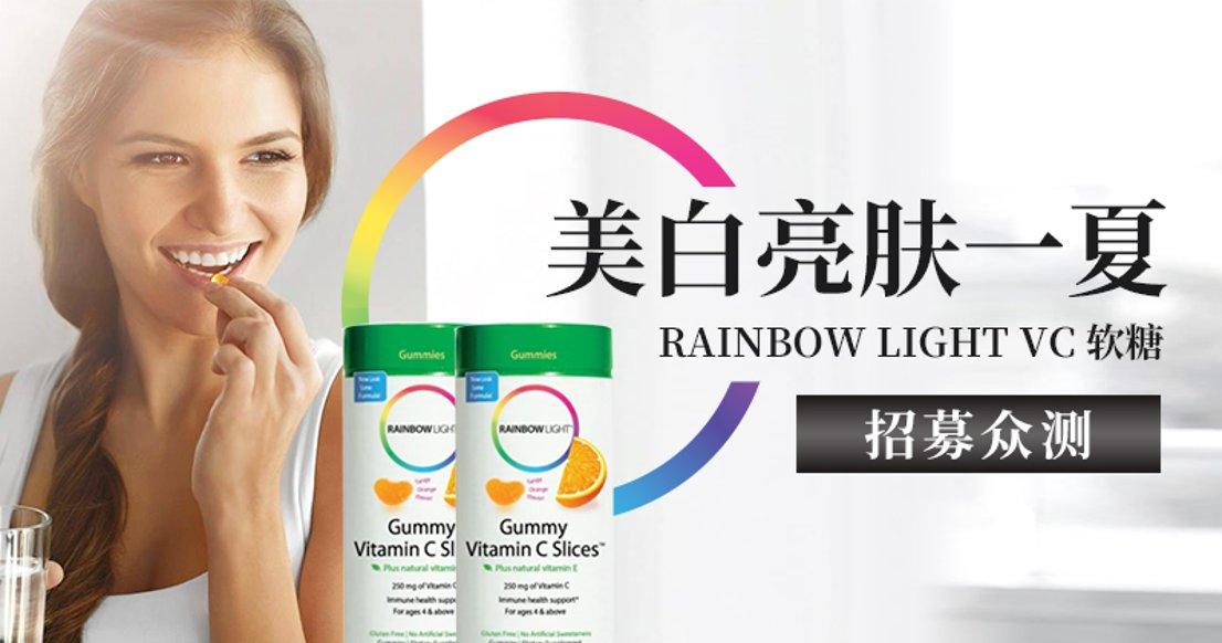 【只需发晒货】RainbowLight VC 软糖