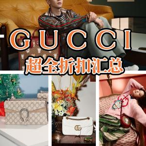 低至6.5折 不买就哭泣手慢无:Gucci 哪家买最划算?包包美鞋及配饰折扣汇总