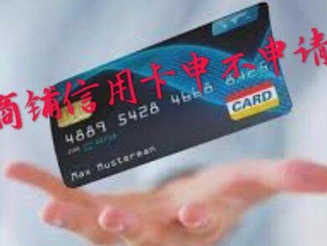 信用卡的利与弊,商铺信用卡申不申请?