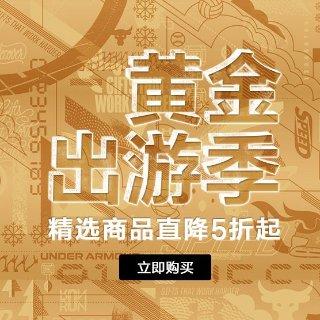 低至4折+Curry 5篮球鞋¥779Under Armour中国官网 运动服鞋精选,运动内衣、打底裤、外套热卖