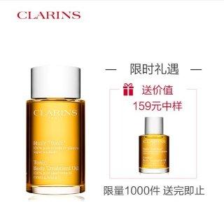 到手¥430到手+送30ml娇韵诗 CLARINS 天然调和身体护理油100ml 孕妇护肤品